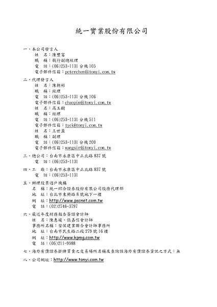 2011_9907_20120620F04_20120619_142146_頁面_002