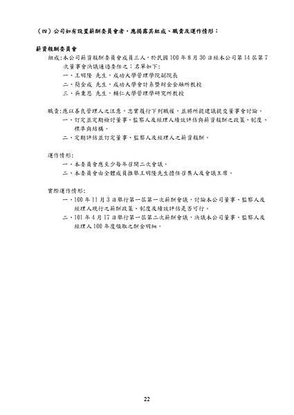 2011_9907_20120620F04_20120619_142146_頁面_026