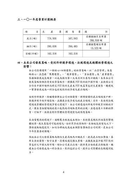2011_9907_20120620F04_20120619_142146_頁面_008