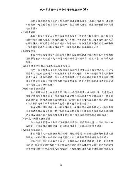 2011_9907_20120620F04_20120619_142146_頁面_065