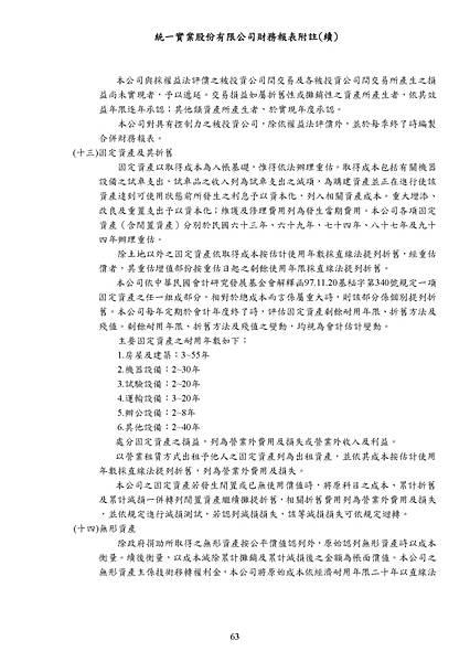 2011_9907_20120620F04_20120619_142146_頁面_067