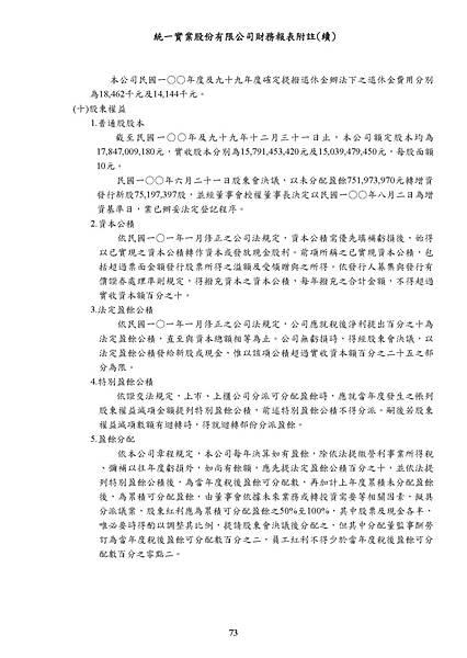 2011_9907_20120620F04_20120619_142146_頁面_077