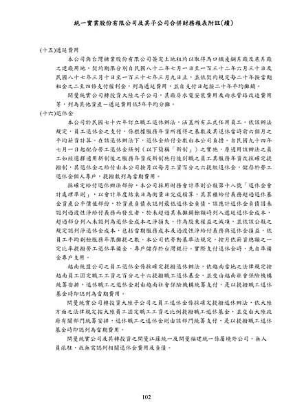 2011_9907_20120620F04_20120619_142146_頁面_106