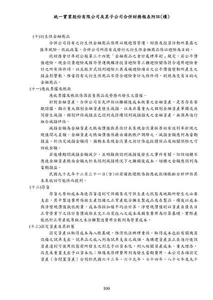 2011_9907_20120620F04_20120619_142146_頁面_104