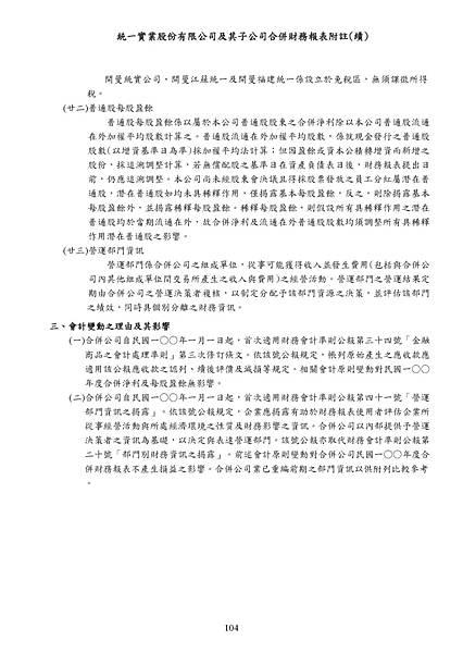 2011_9907_20120620F04_20120619_142146_頁面_108