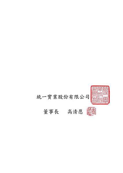 2011_9907_20120620F04_20120619_142146_頁面_156
