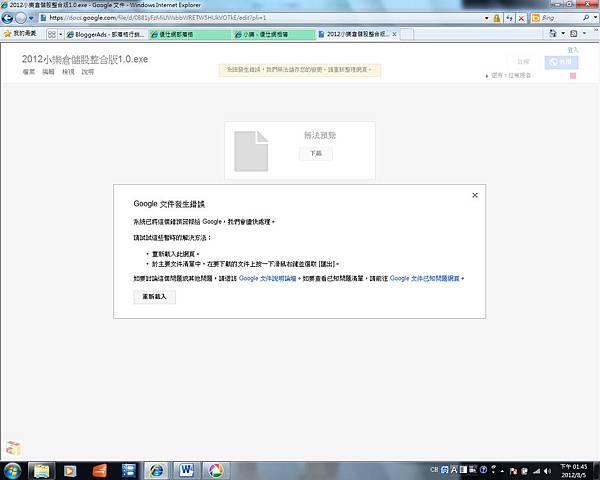 全螢幕擷取 201285 下午 014514
