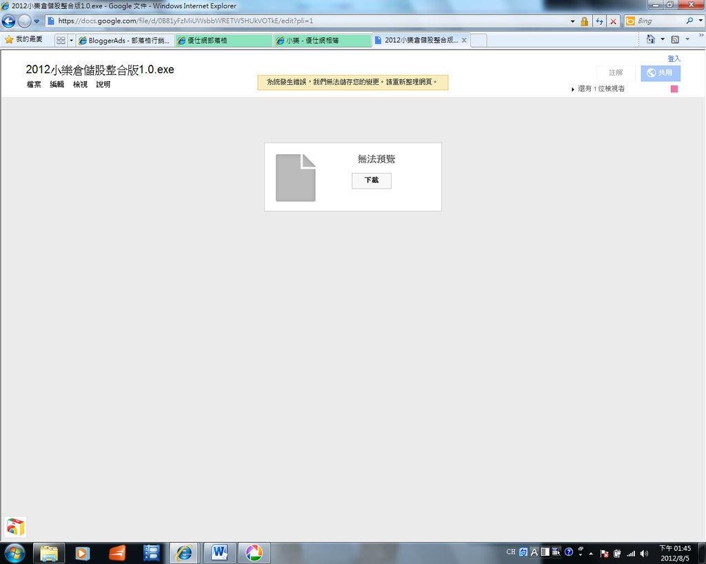 全螢幕擷取 201285 下午 014522