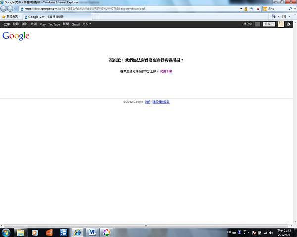 全螢幕擷取 201285 下午 014533