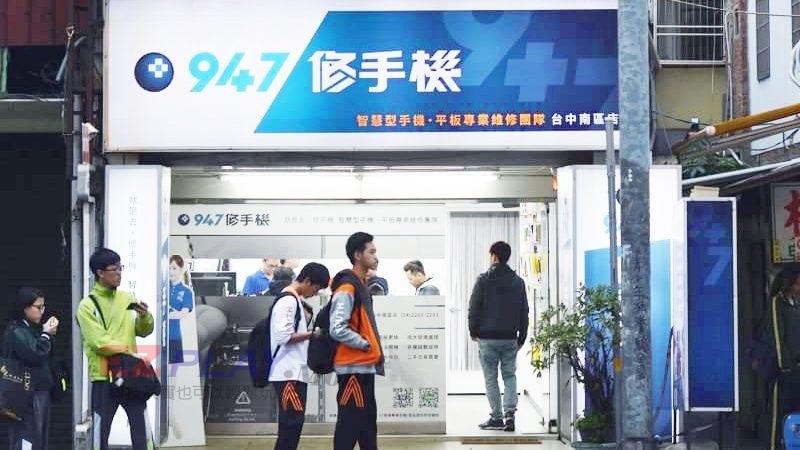 台中南區維修中心_16_修-800x450