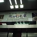 東京都聽3