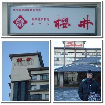 櫻井溫泉飯店.jpg
