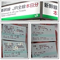 東京車站+往草津車票.jpg