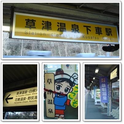 草津車站.jpg