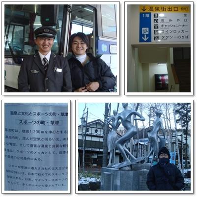 草津溫泉車站.jpg