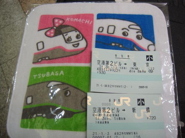 TOKYO0209.JPG