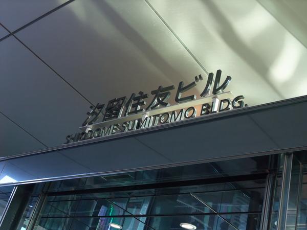 TOKYO0358.JPG
