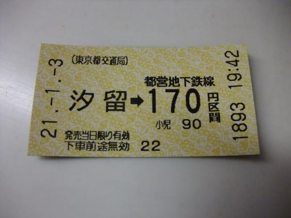 TOKYO0835.JPG