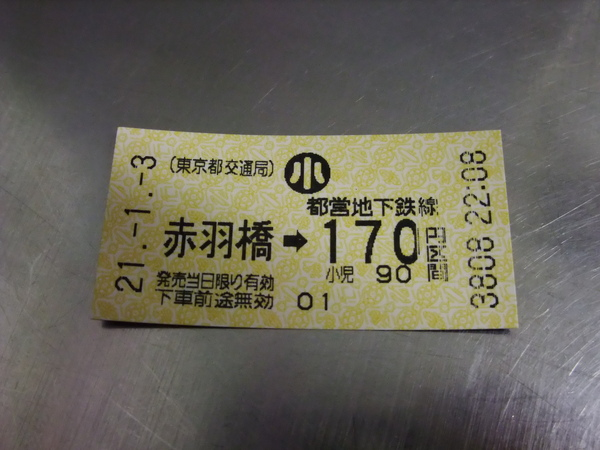 TOKYO1059.JPG