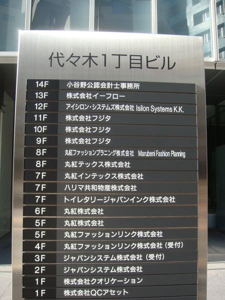 TOKYO20168.JPG