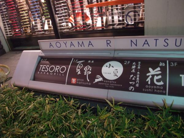 TOKYO20583.JPG