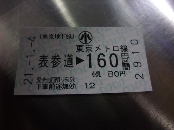 TOKYO20622.JPG