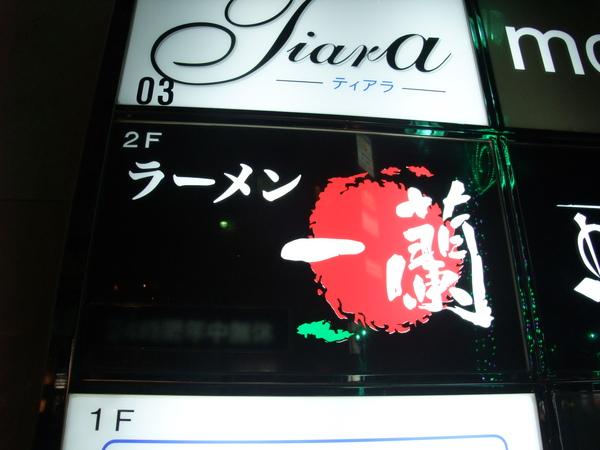 TOKYO20674.JPG