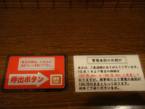TOKYO20796.JPG