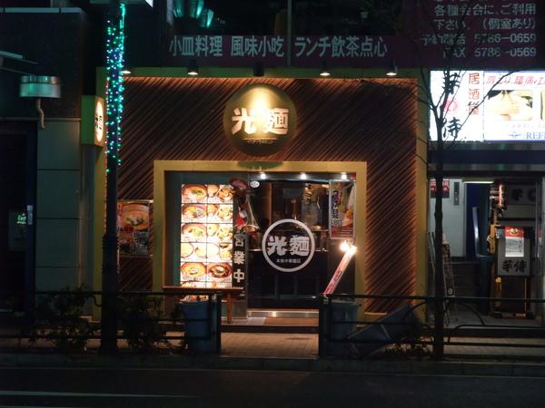 TOKYO20812.JPG