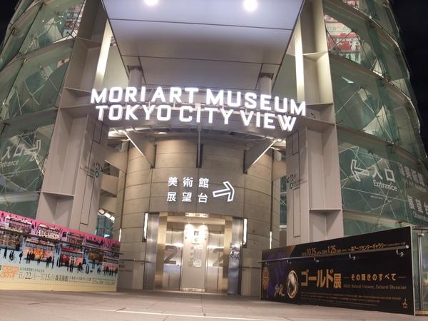 TOKYO20920.JPG