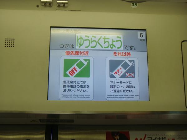 TOKYO30037.JPG