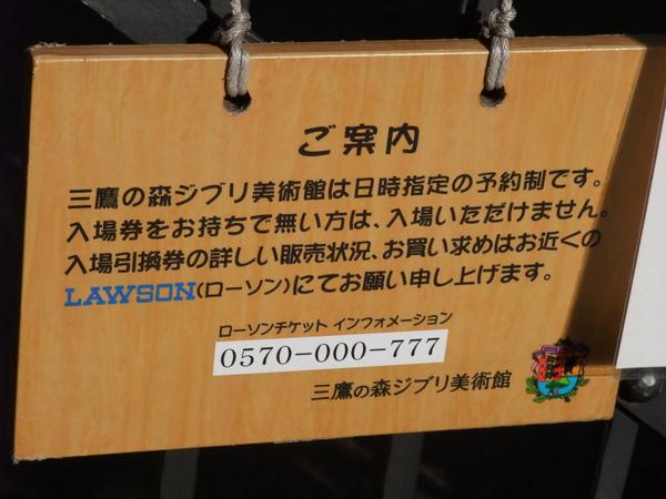 TOKYO30104.JPG
