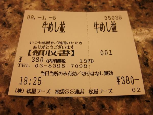 TOKYO30748.JPG