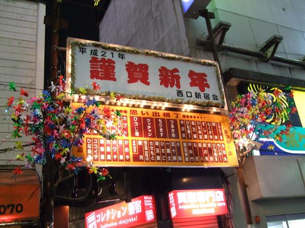 TOKYO30806.jpg