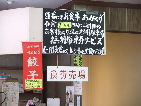 TOKYO五0385.JPG