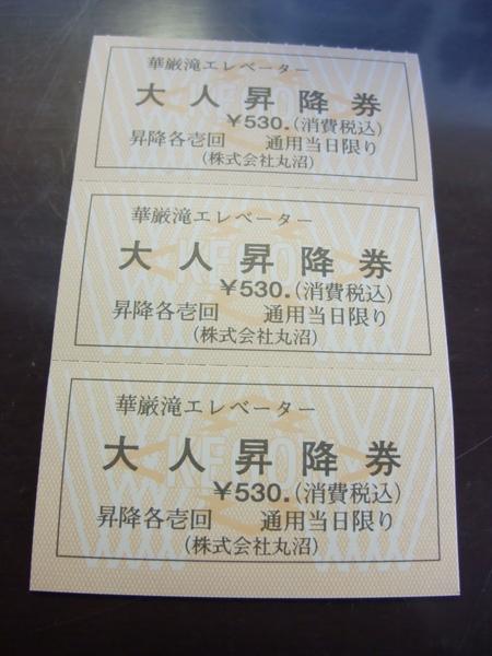TOKYO五0477.JPG