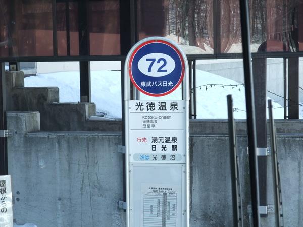 TOKYO60208.JPG