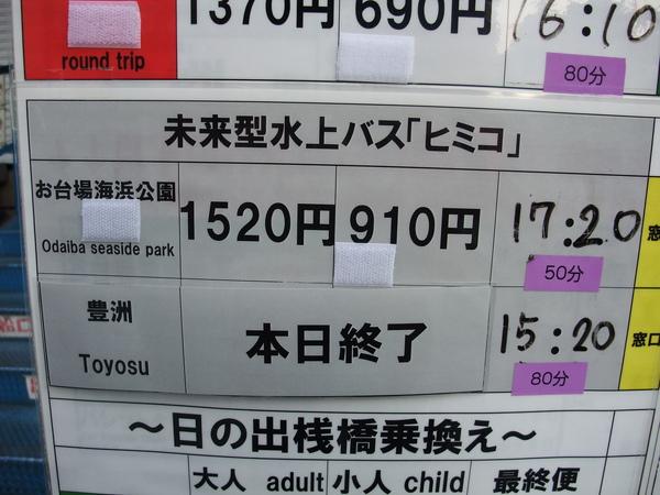 TOKYO60311.JPG