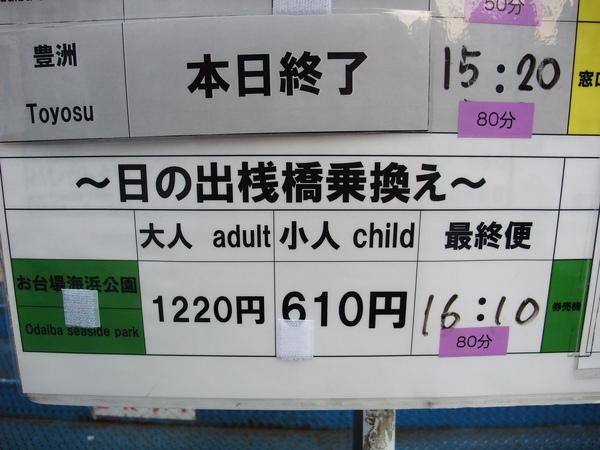 TOKYO60312.JPG