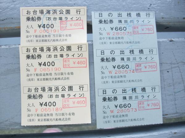 TOKYO60315.JPG