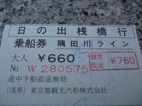 TOKYO60318.jpg