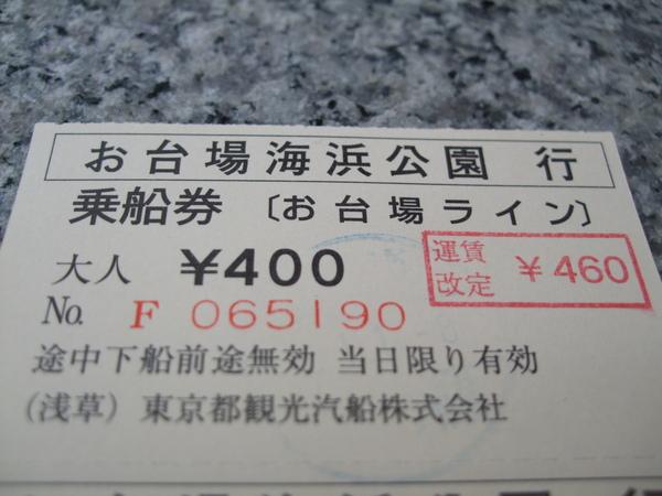 TOKYO60319.jpg