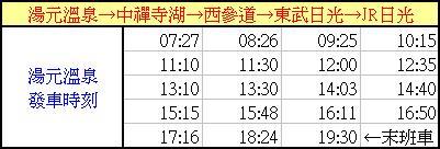 湯元溫泉公車時刻表.JPG