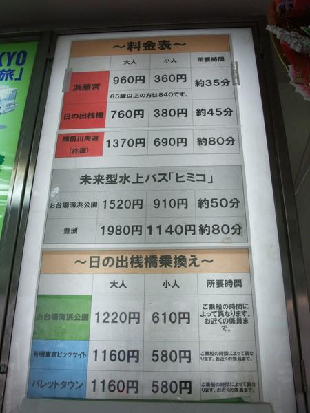 水上巴士價目表