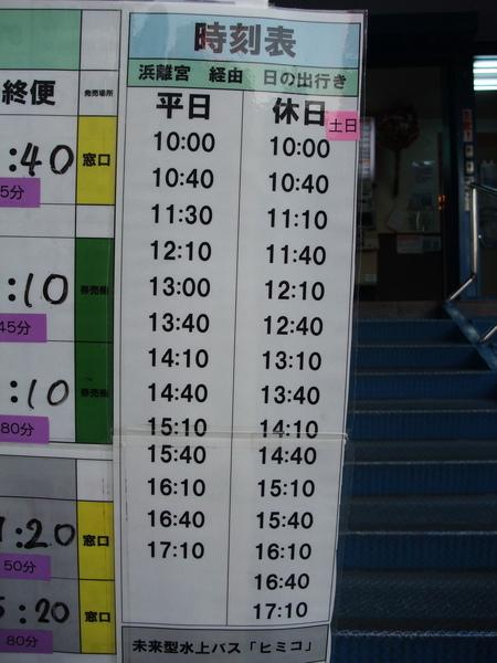水上巴士時刻表