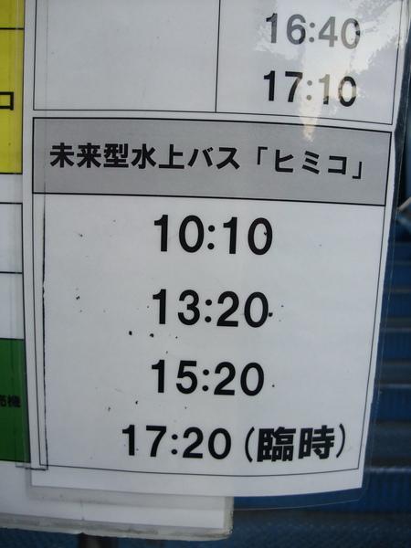水上巴士時刻表2