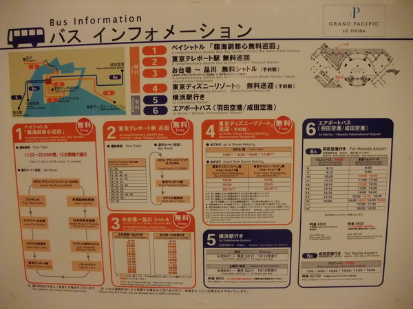 台場免費巴士路線圖+時間表