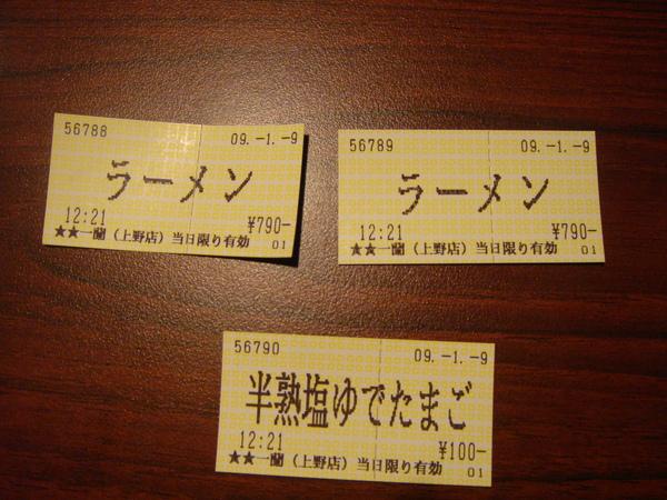 TOKYO70228.JPG