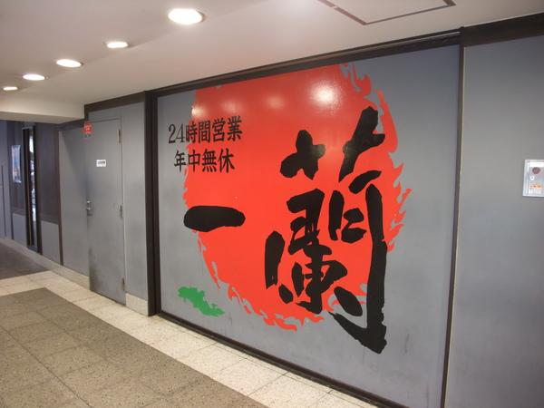 TOKYO70250.JPG