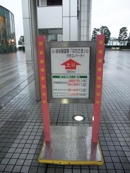 TOKYO70314.JPG
